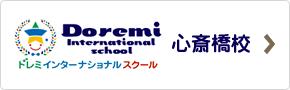 大阪市中央区心斎橋のドレミインターナショナルスクール