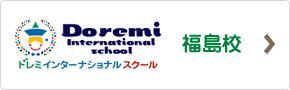 大阪市福島区のドレミインターナショナルスクール