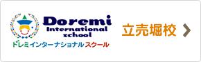 大阪市西区立売堀のドレミインターナショナルスクール