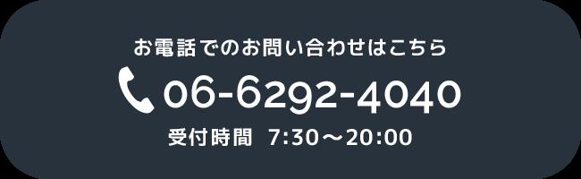 お電話でのお問い合わせはこちら【電話番号:06-6292-4040】受付時間:7:30〜20:30